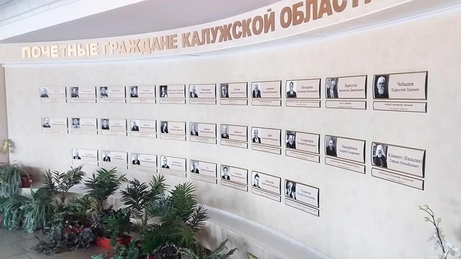 Среди Почетных граждан Калужской области — три обнинца