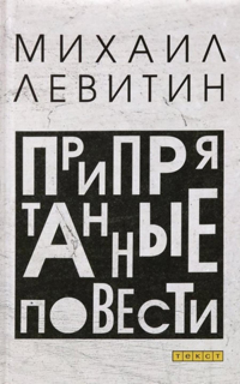 Михаил ЛЕВИТИН. Припрятанные повести (16+)