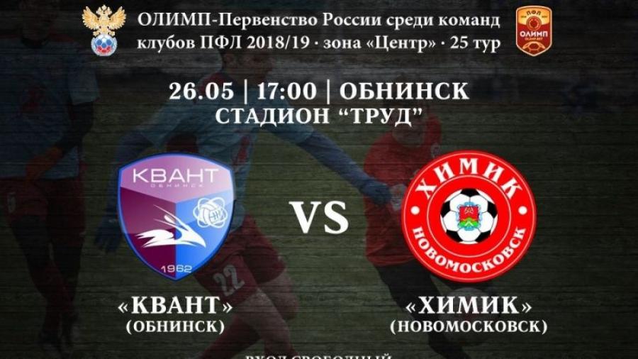Завтра обнинский «Квант» сыграет последний домашний матч в сезоне