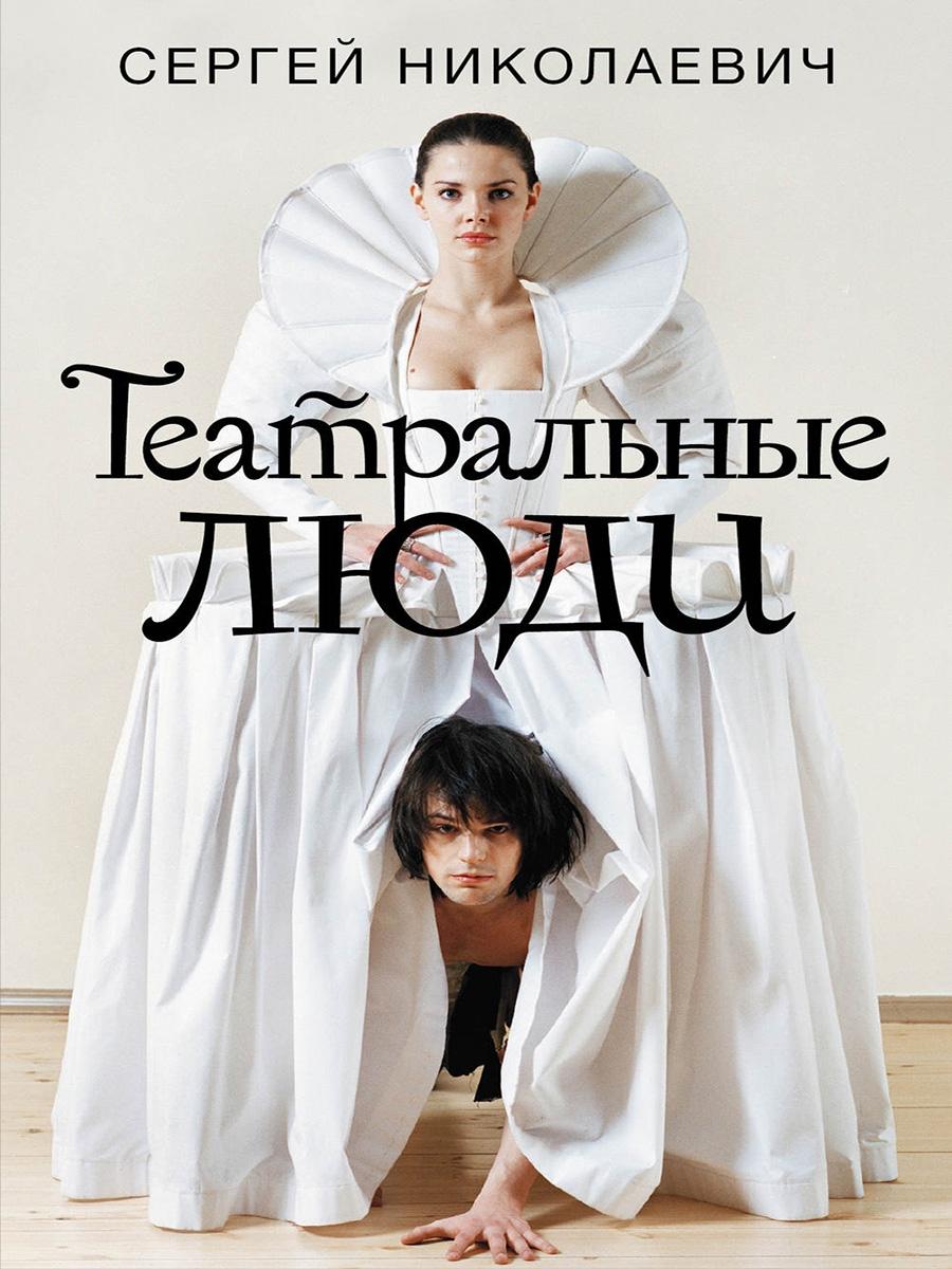 Сергей НИКОЛАЕВИЧ. Театральные люди