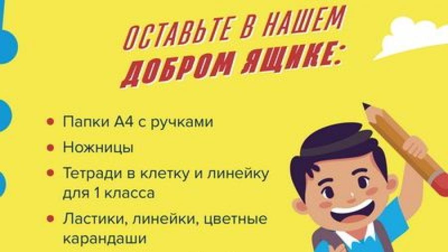 Обнинцев просят помочь собрать детей в школу