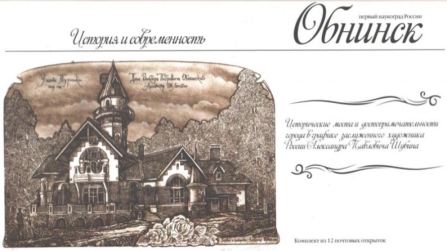 Черно-белый Обнинск