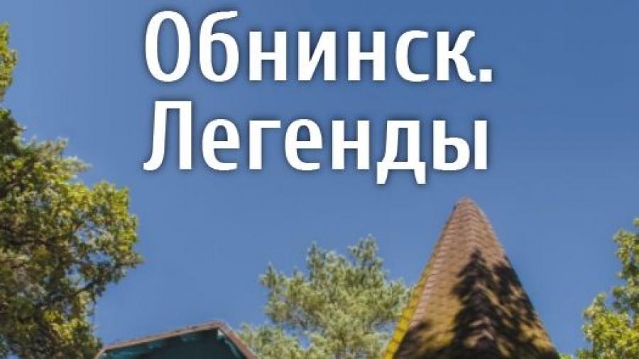 Сегодня в 17 часов в городском музее состоится презентация новой книги журналиста Алексея Собачкина
