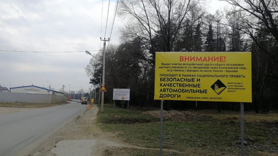 В Обнинске стартовал ремонт улицы Дачная, на которую давно жалуются автомобилисты