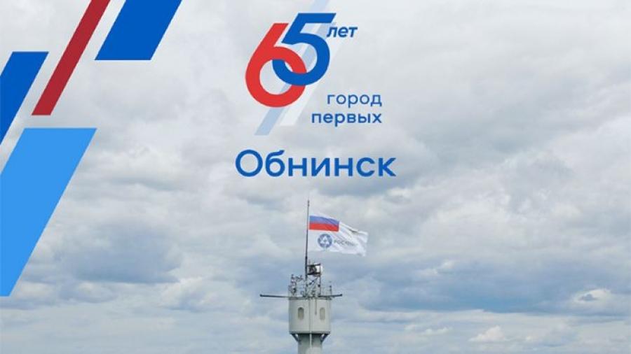 Обнинск готовится к своему 65-летнему юбилею: власти города ставят для себя серьезные задачи