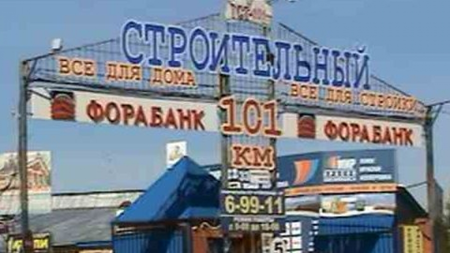 Жителя Обнинска обманул частный предприниматель, работающий на рынке 101 км