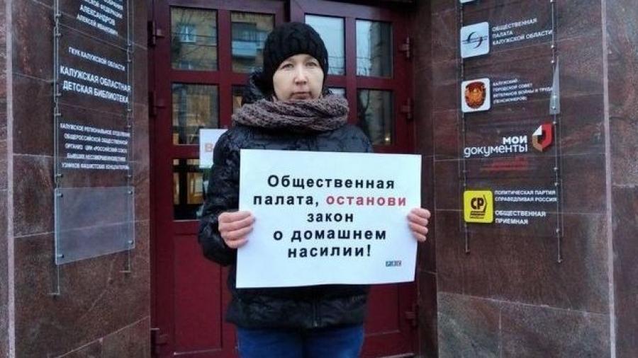 Общественная палата Калужской области не одобрила законопроект против семейного насилия