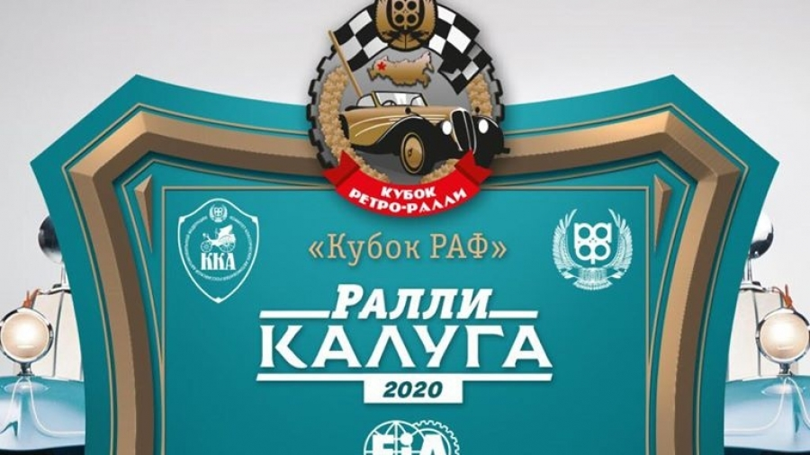 В Боровске будут соревноваться ретро-автомобили