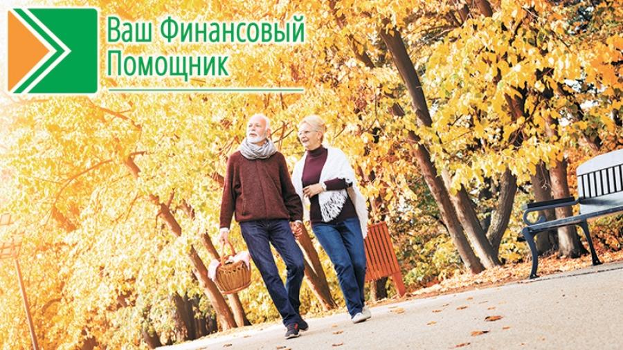 Приближается пенсия? — Хорошая новость!