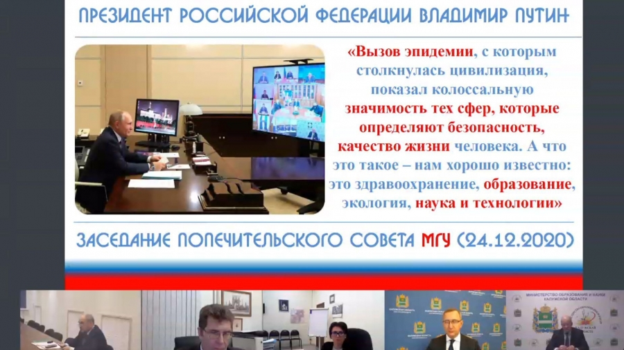 Год науки и технологий в Калужской области начнется в Обнинске