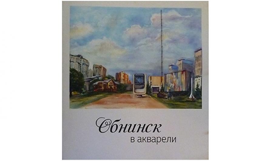 Администрация наукограда выпустила в свет альбом городских акварелей