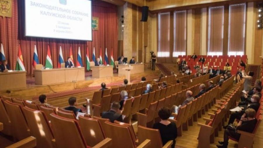 Депутаты Законодательного Собрания Калужской области приняли пакет законов, призванных поддержать экономику и граждан в условиях коронавируса