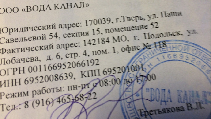 В Обнинске мошенники научились грамотно оформлять документы