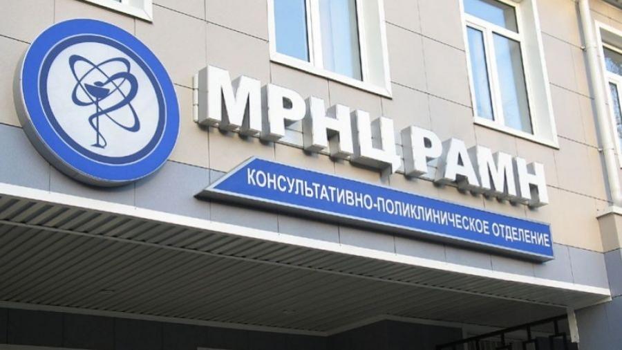 В МРНЦ им. А.Ф. Цыба пройдет очередной День открытых дверей