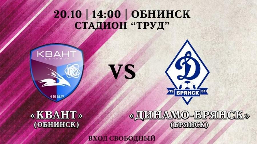 В субботу обнинский «Квант» на своем поле встречается с брянским «Динамо»