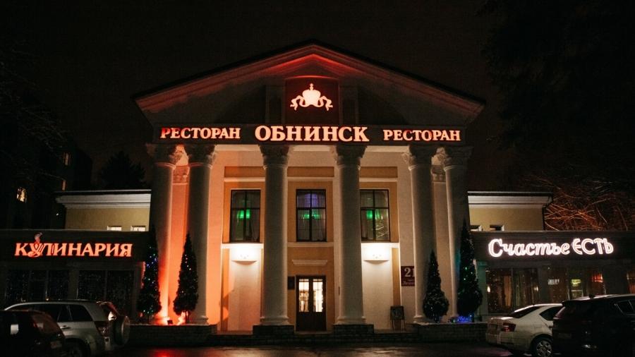 С 1 декабря по 15 января обнинскому общепиту нельзя работать по ночам