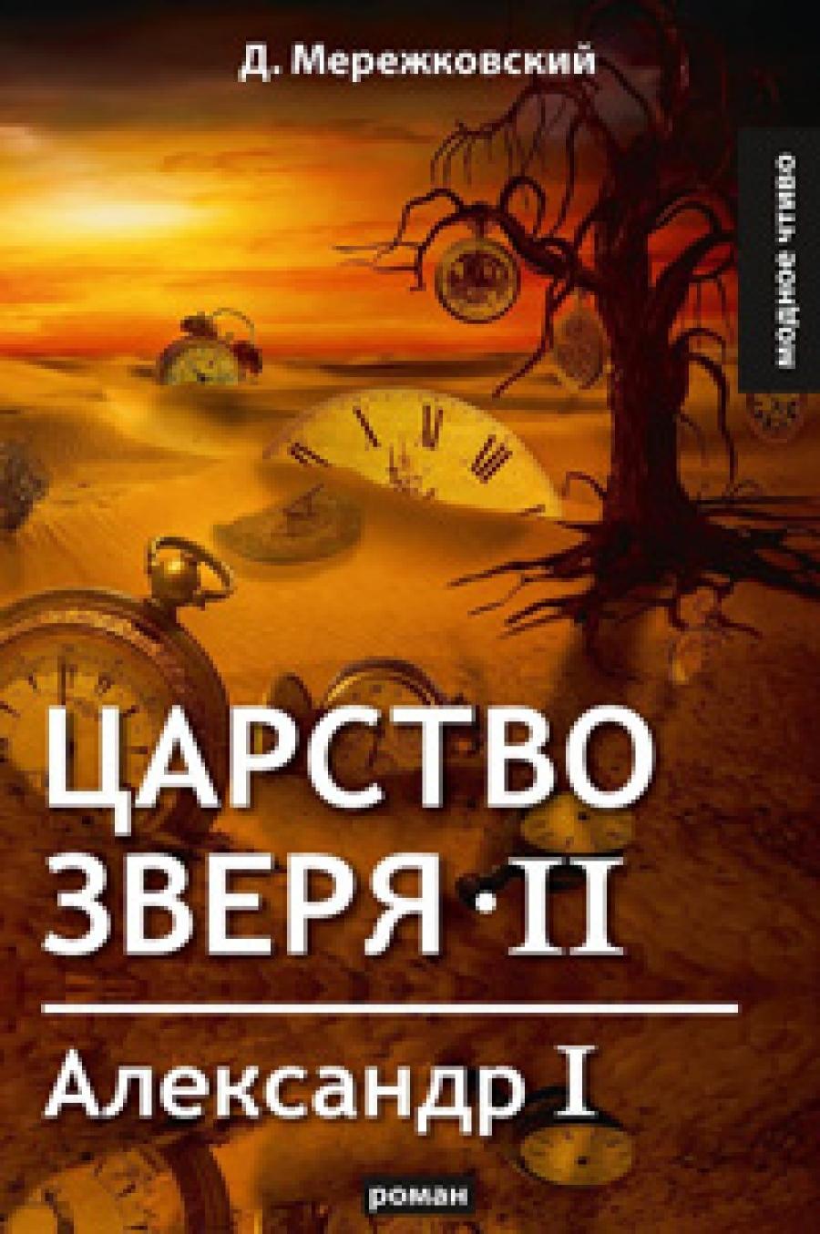 Дмитрий МЕРЕЖКОВСКИЙ, Царство зверя-I-II-III