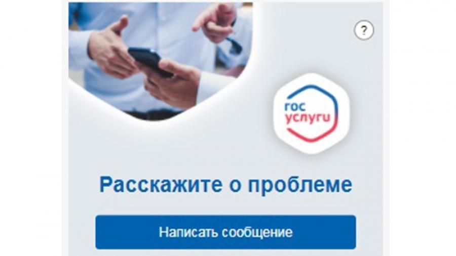 За февраль жители Калужской области сообщили о 2 400 проблемах через приложение «Госуслуги. Жалобы»