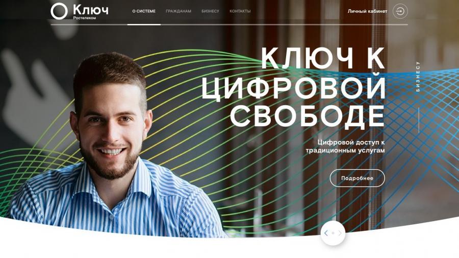 В РФ запущена Единая биометрическая система