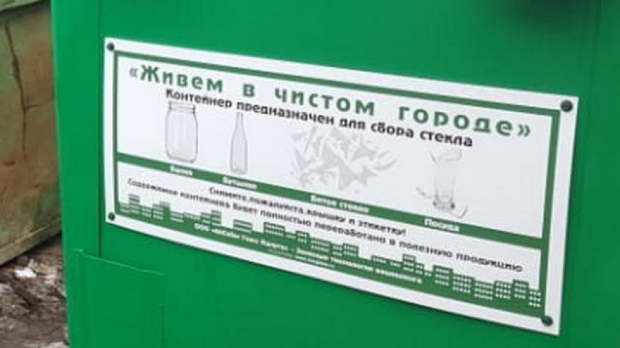 В Обнинске поставили четыре контейнера для сбора стекла