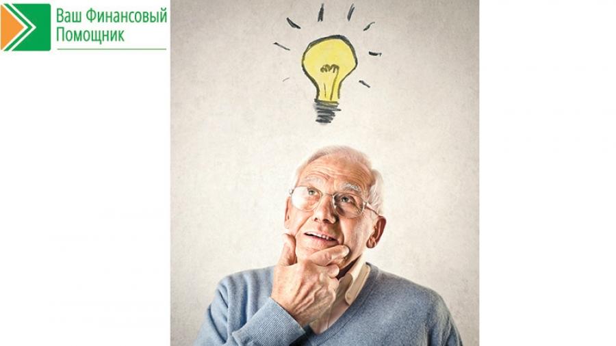Задумался о пенсии? Задумайся о прибавке к ней