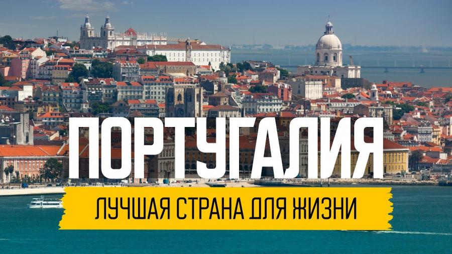 Заполнение анкеты на визу в Португалию (помощь International Business)