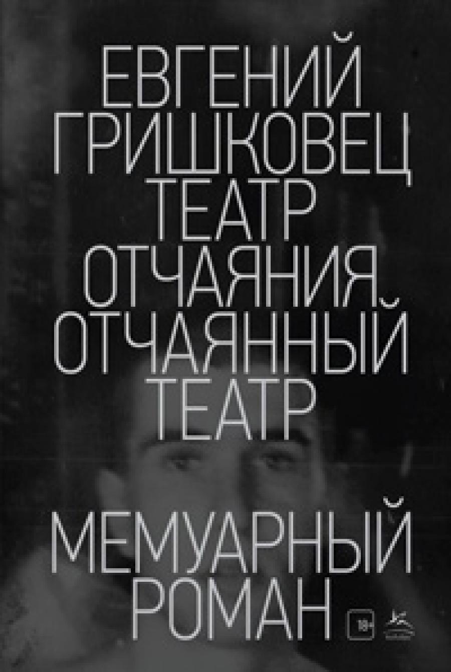 Евгений ГРИШКОВЕЦ. Театр отчаяния. Отчаянный театр.