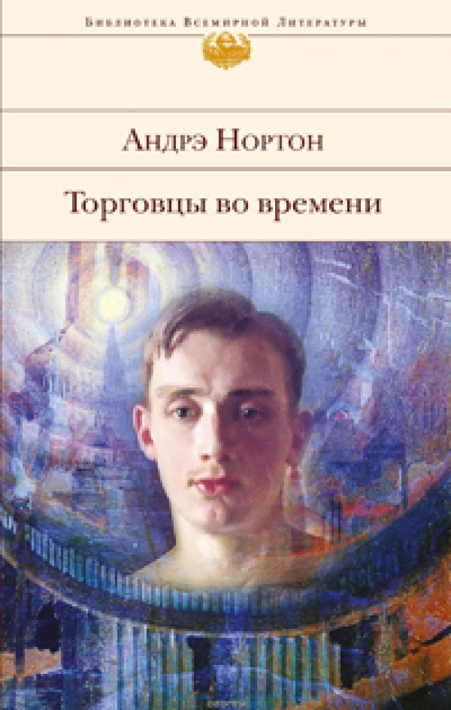 Андрэ НОРТОН. Торговцы во времени
