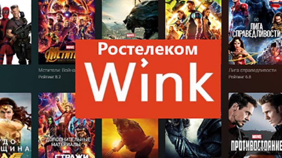 Киноманом может стать каждый — абонемент видеосервиса Wink делает кино доступнее