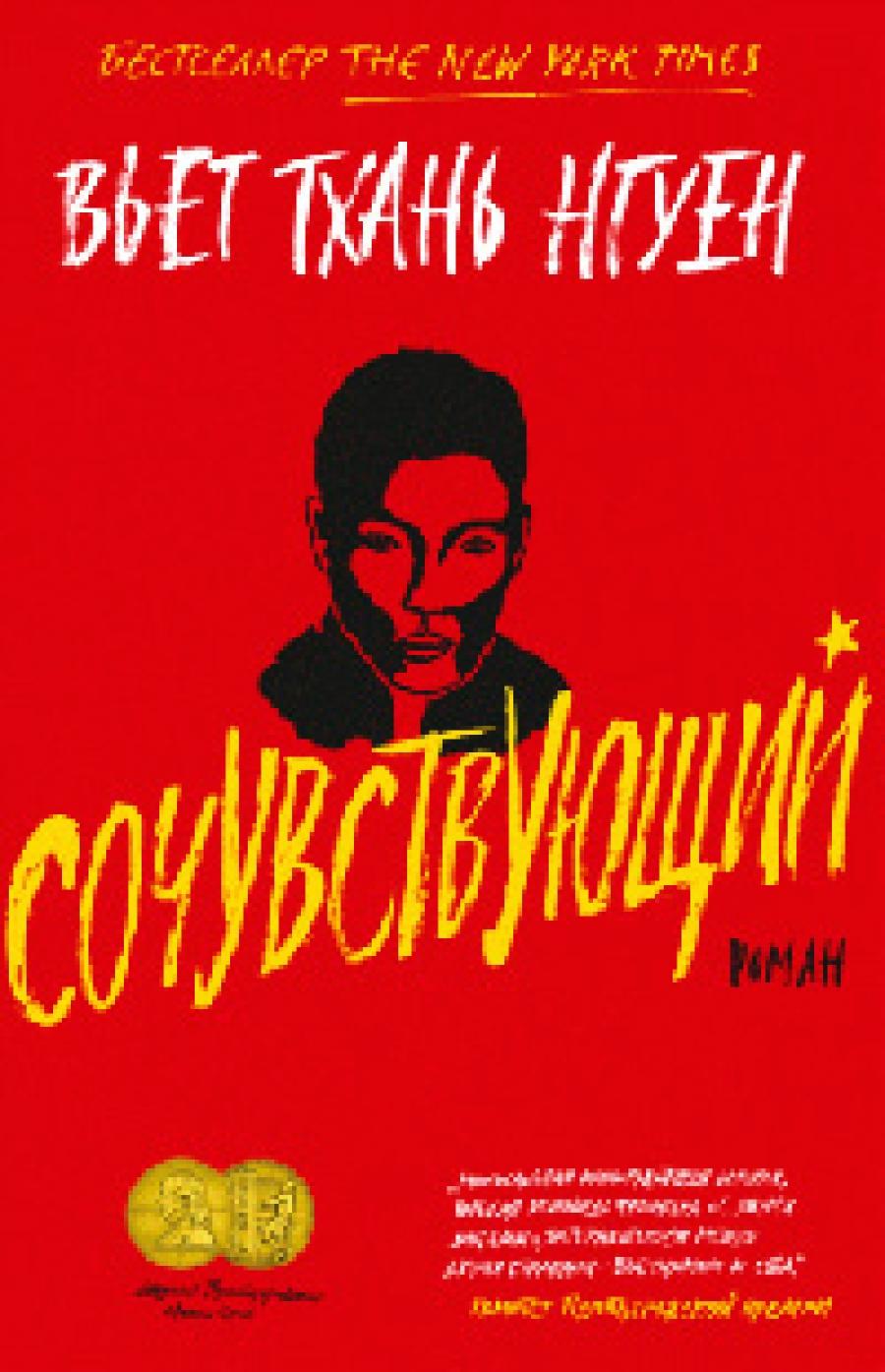 Вьет Тхань НГУЕН. Сочувствующий (18+)
