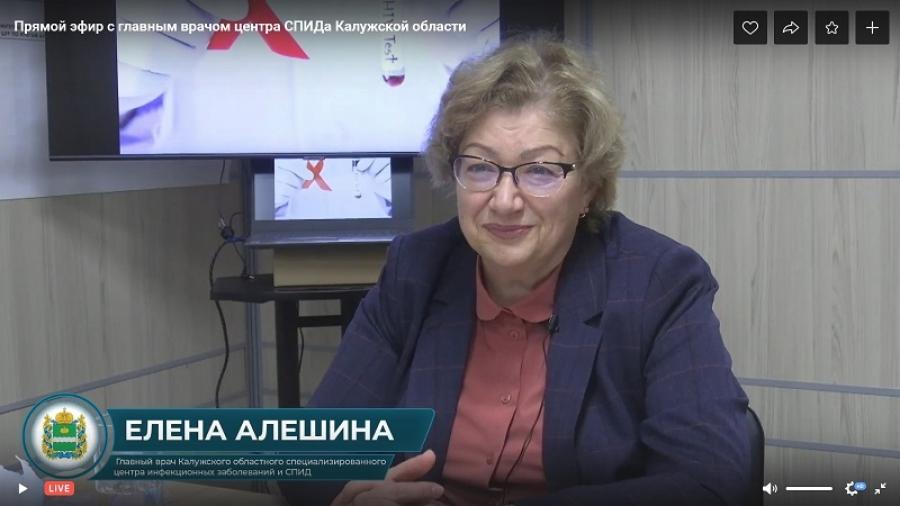 Заболеваемость ВИЧ в Калужской области снизилась на 38%