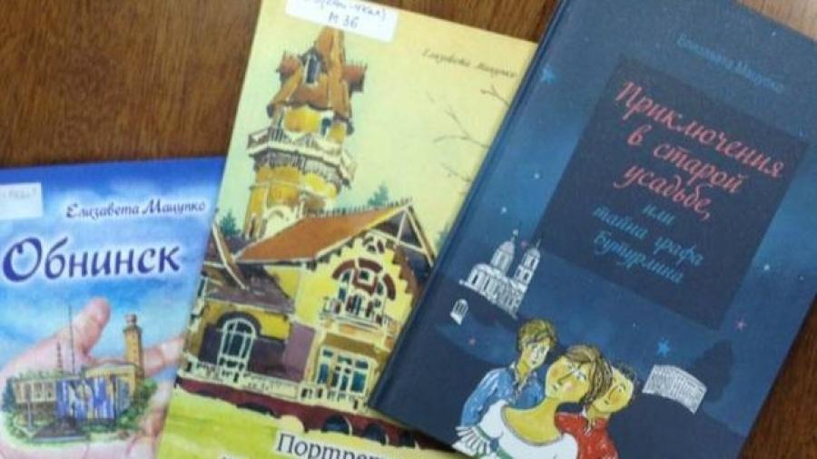 Обнинцам представят новую книгу о родном городе – фантастическую повесть