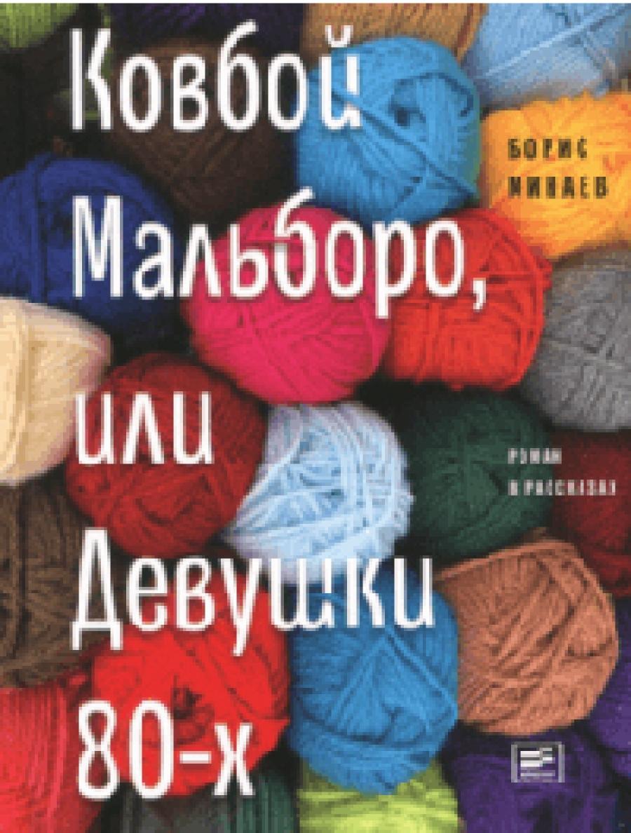 Борис МИНАЕВ. Ковбой Мальборо, или Девушки 80-х годов