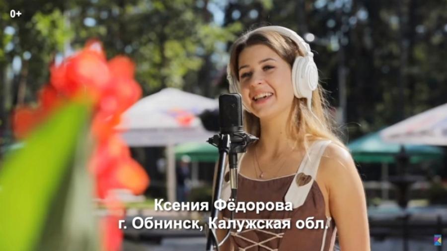 Обнинску дали спеть