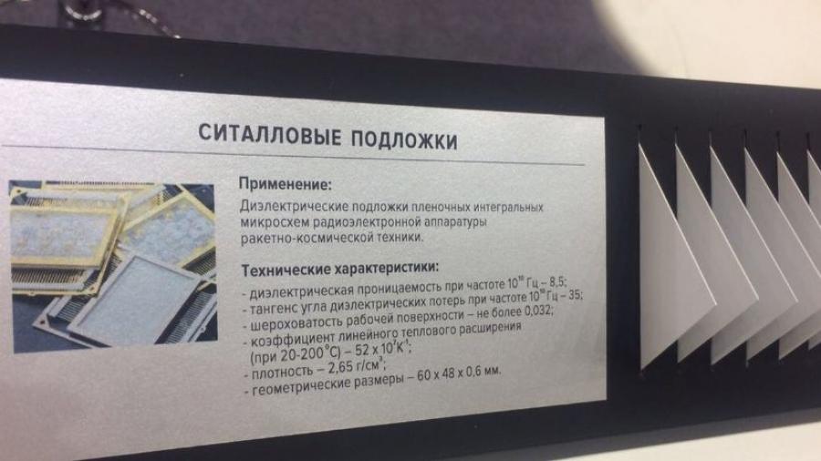 Обнинская «Технология» повысит качество отечественных микросхем