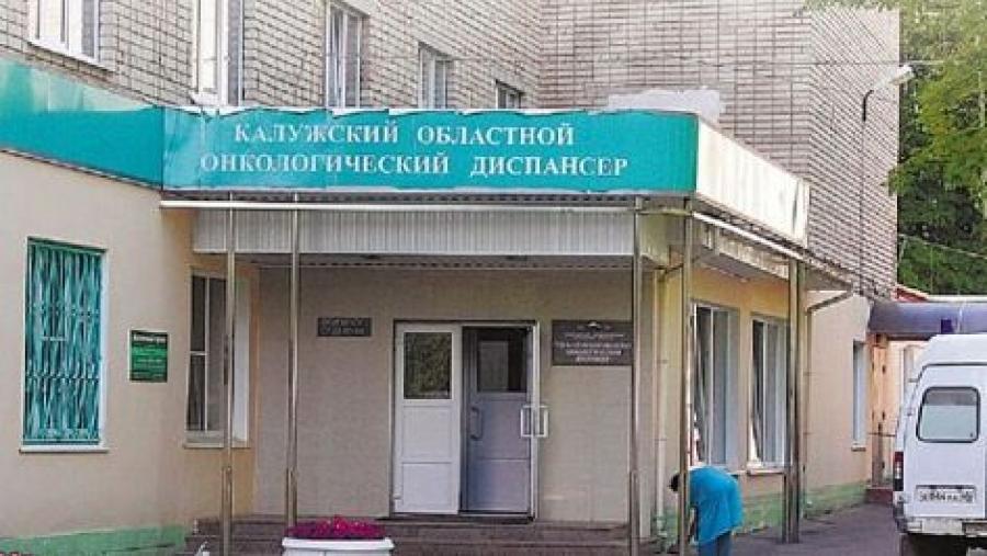 В Калуге построят новый корпус областного онкодиспансера