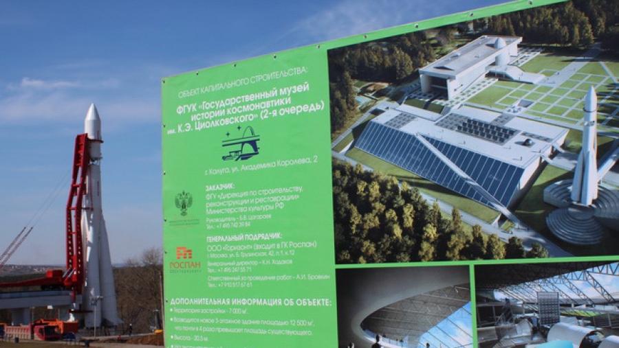 Открытие второй очереди Музея космонавтики в Калуге откладывается
