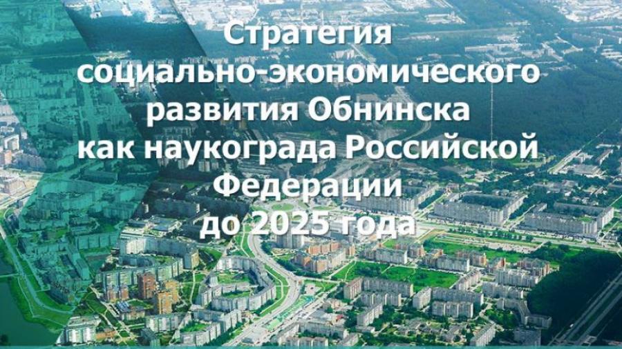 В Обнинске назначен новый начальник Управления экономики и инновационного развития