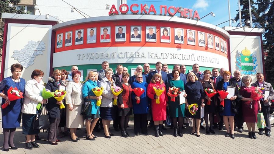 В Обнинске обновили городскую Доску почета