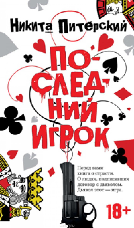 Никита ПИТЕРСКИЙ, Последний игрок