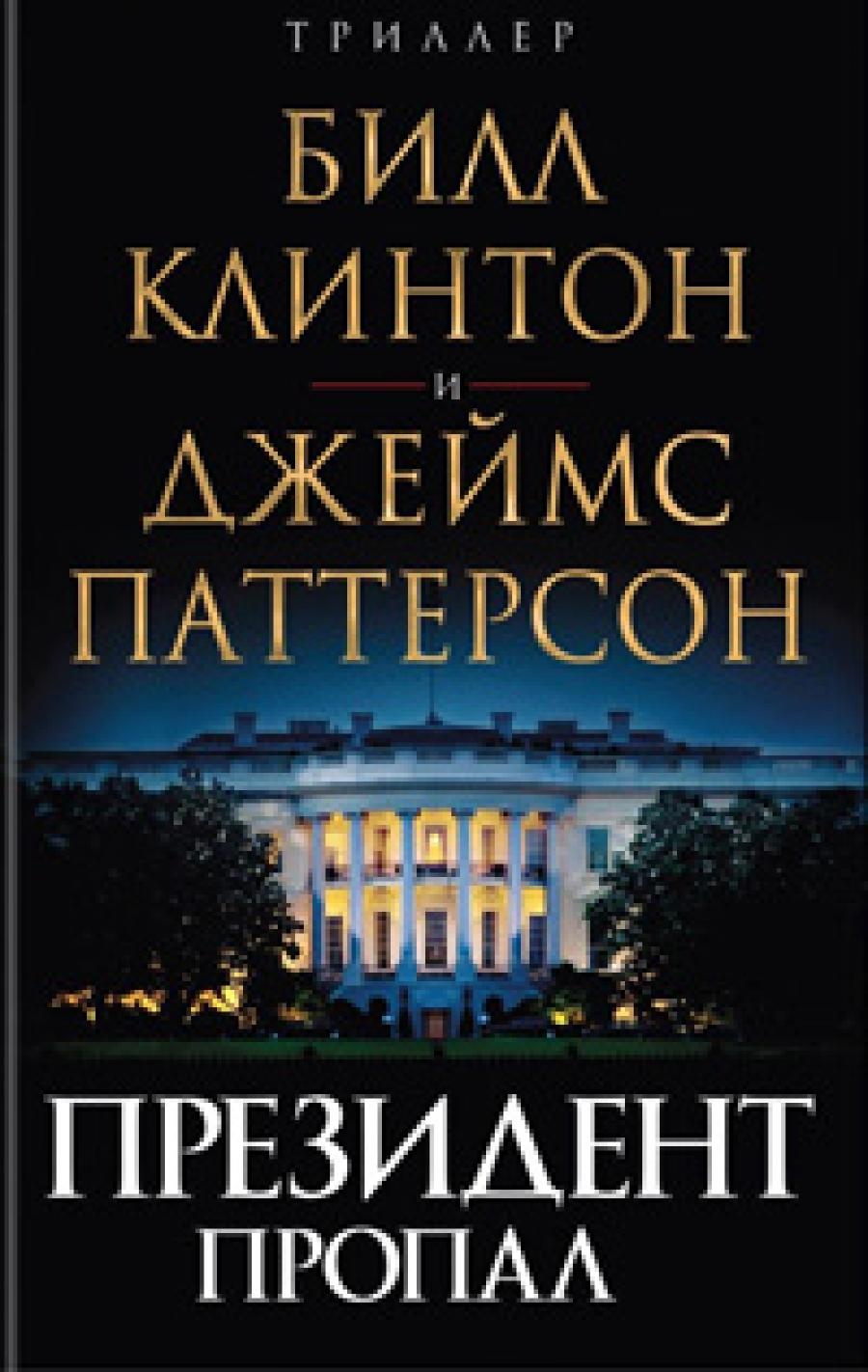 Билл КЛИНТОН, Джеймс ПАТТЕРСОН. Президент пропал (16+)