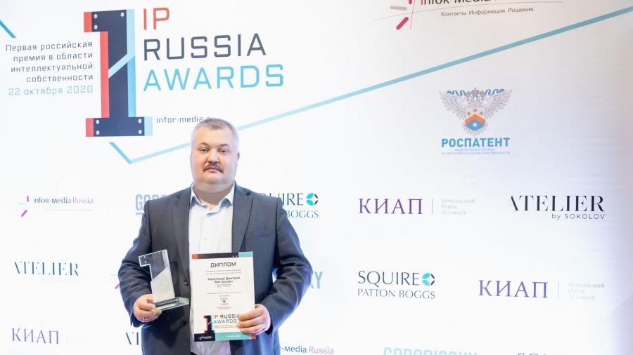 Сотрудник обнинской «Технологии» стал победителем премии в области интеллектуальной собственности