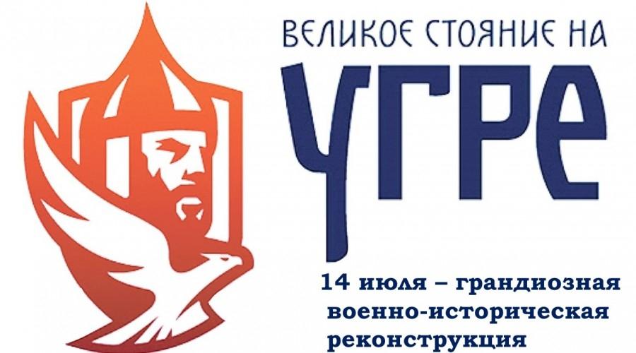 Стала известна программа военно-исторического фестиваля «Великое стояние на Угре»