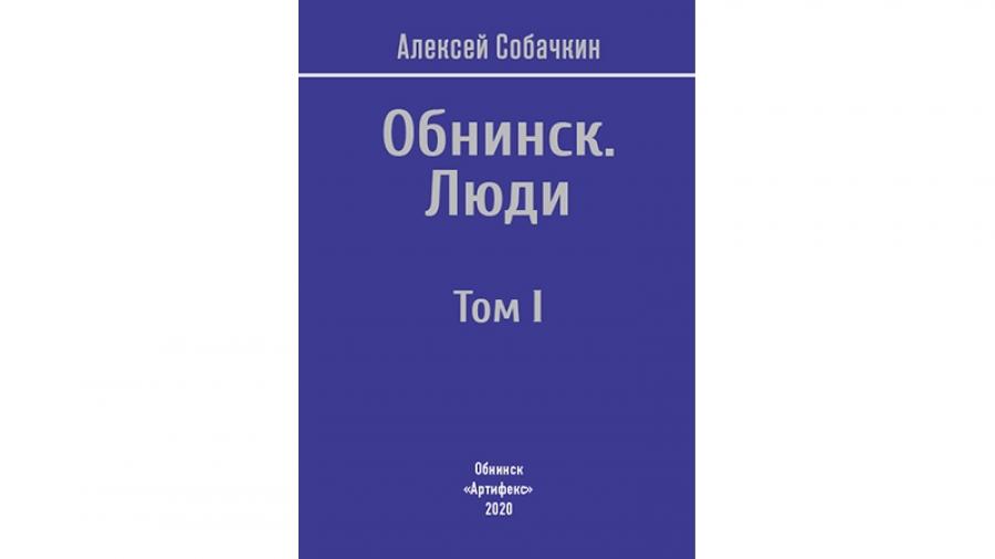 Новая книга журналиста Алекея Собачкина вышла из типографии