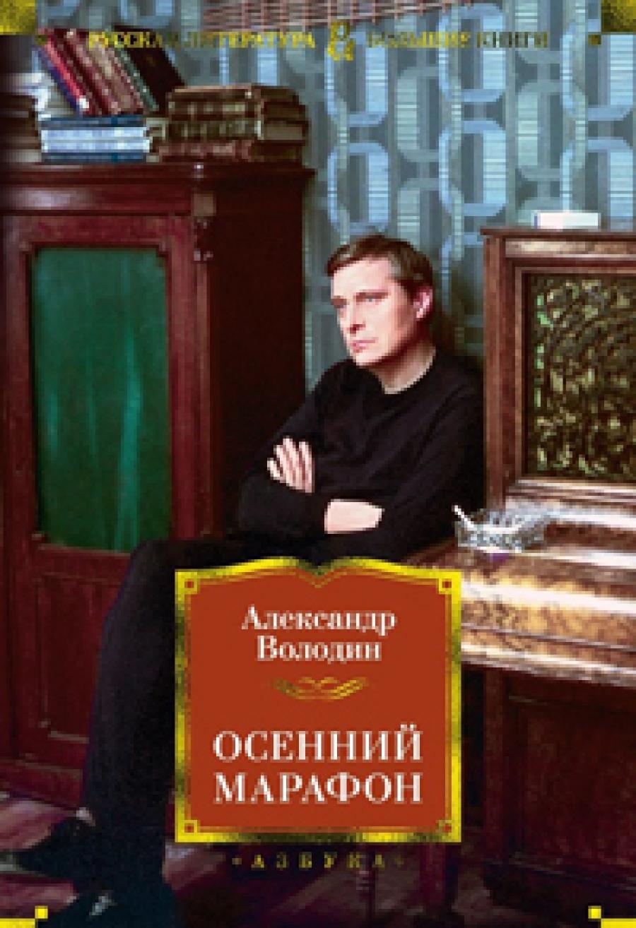 Александр ВОЛОДИН. Осенний марафон (16+)