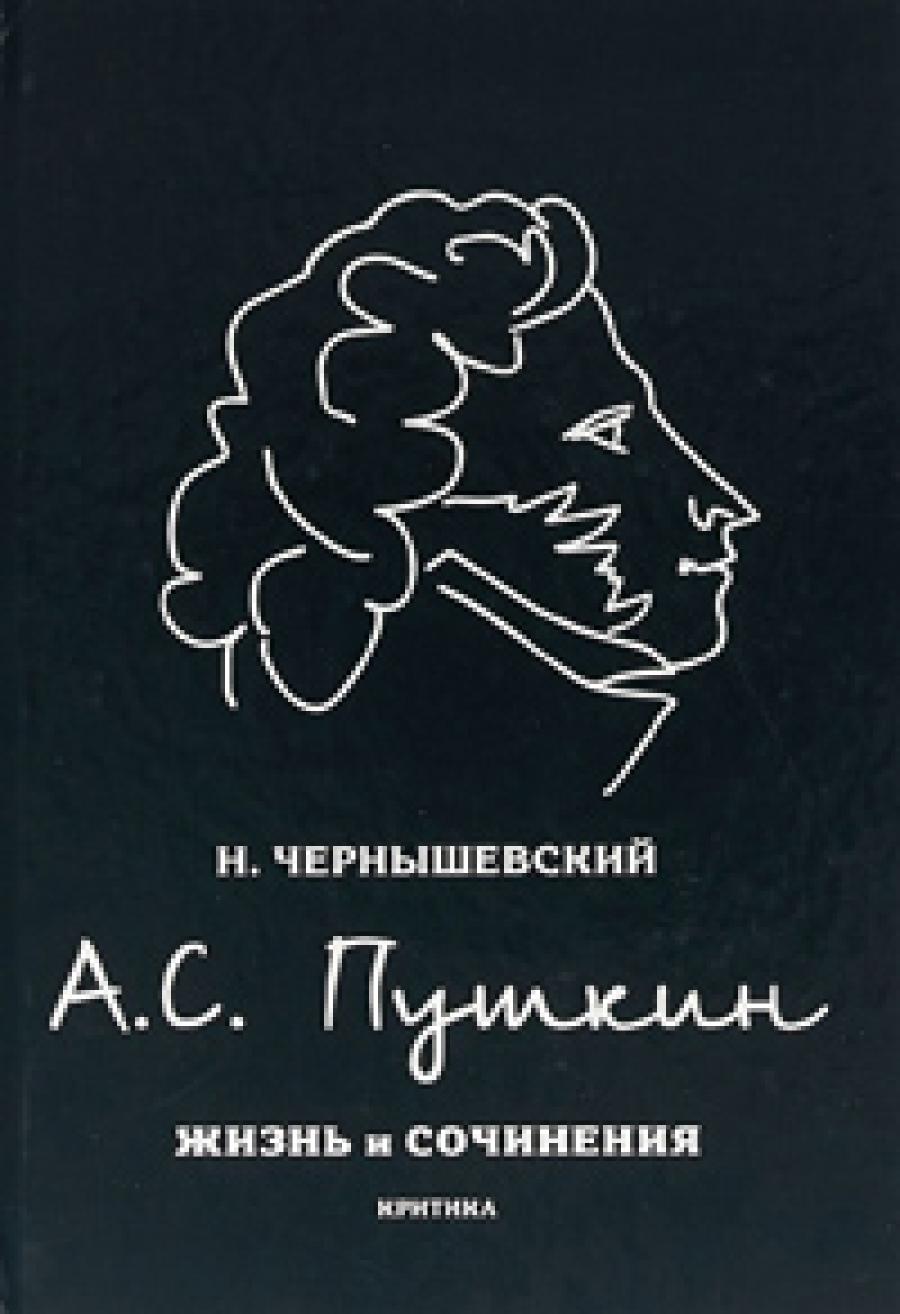 Николай ЧЕРНЫШЕВСКИЙ, А.С. Пушкин. Жизнь и сочинения (18+)