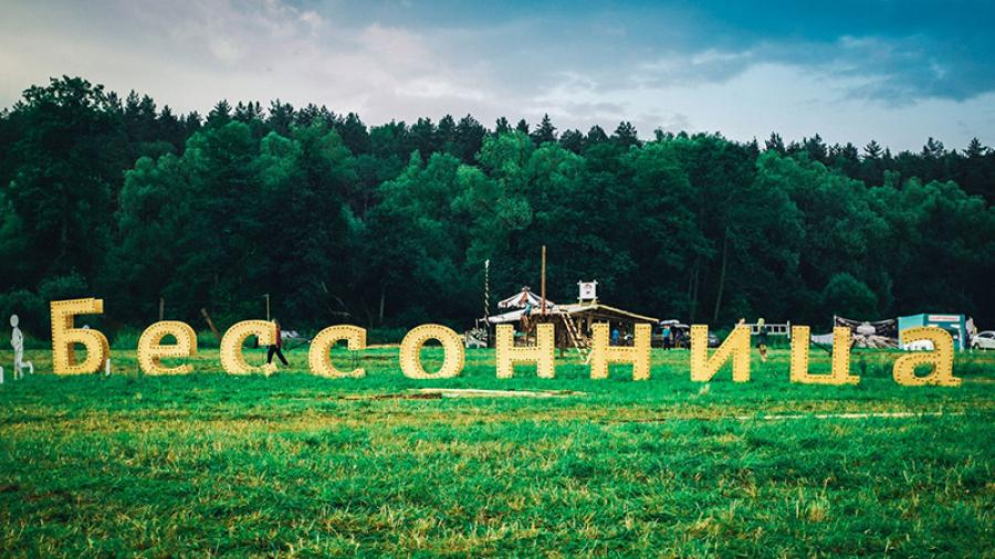 После ковидного перерыва в Калужскую область возвращаются масштабные фестивали на открытом воздухе