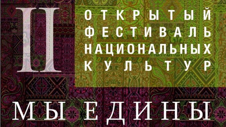 Завтра в Обнинске пройдет II Открытый фестиваль национальных культур «Мы едины»