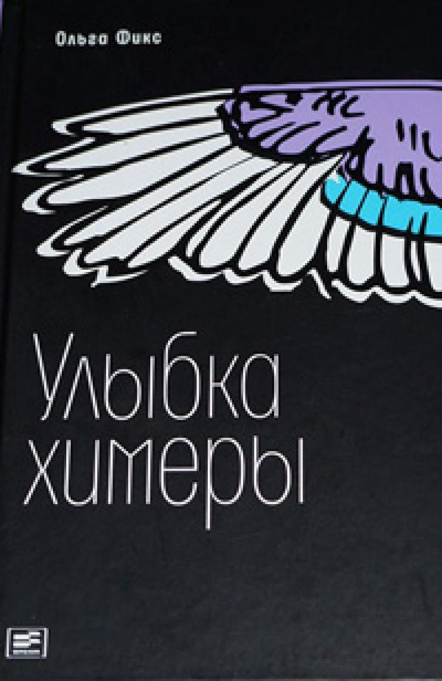 Ольга ФИКС. Улыбка химеры (16+)