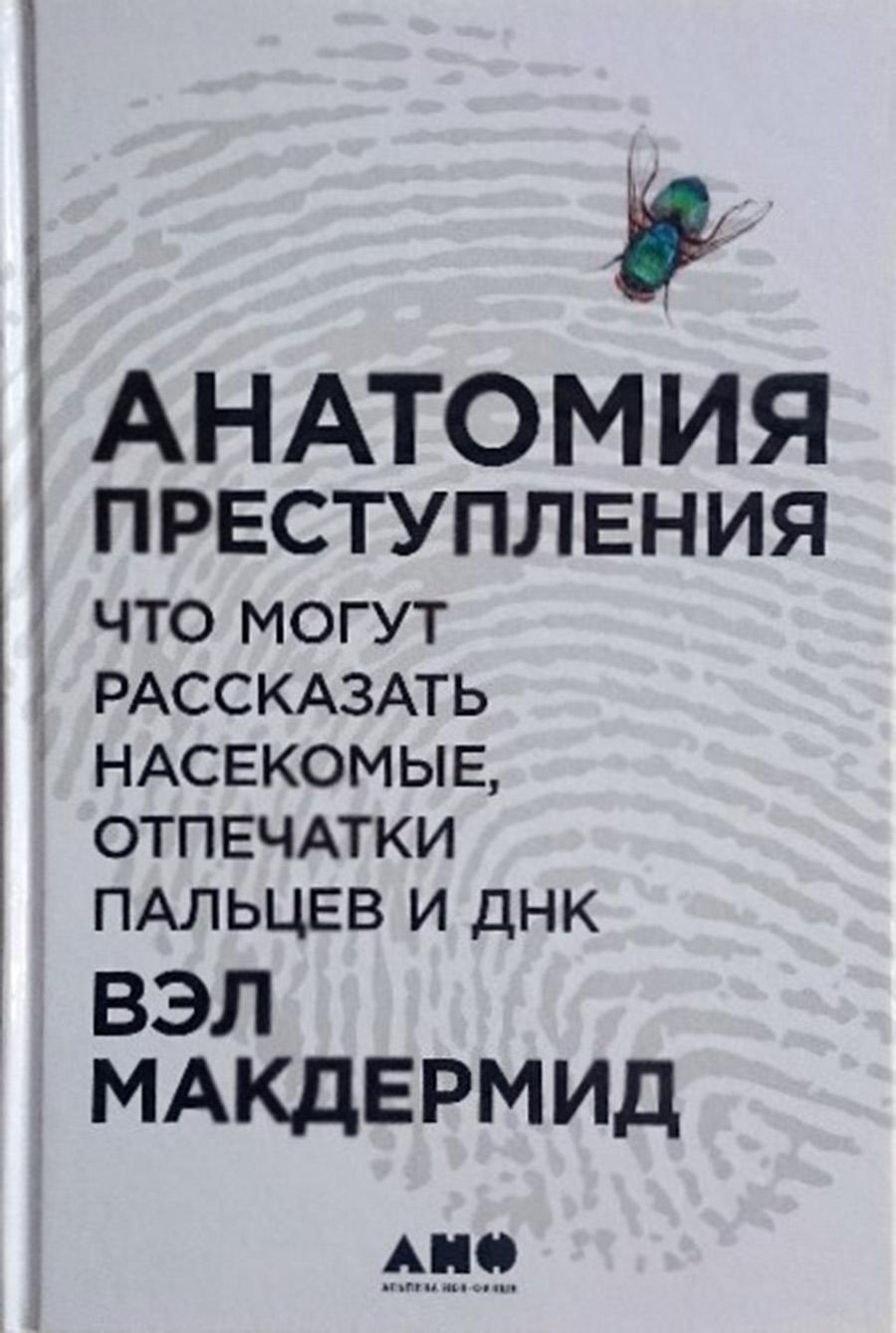 Вэл МАКДЕРМИД. Анатомия преступления